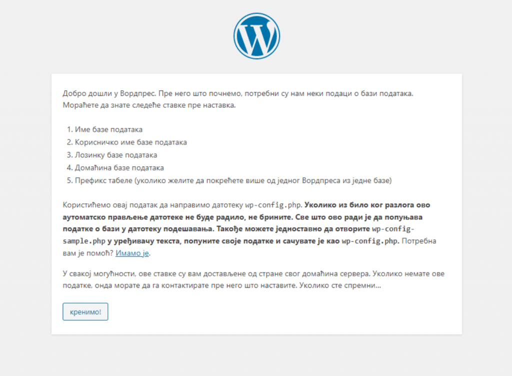 instalacija wordpresa - prvi skrin